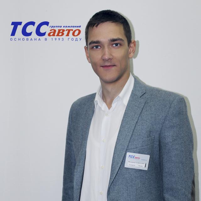 Селедков Павел - менеджер по продажам ГАЗ