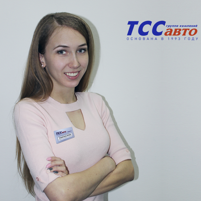 Синягина Алёна - старший менеджер по продажам