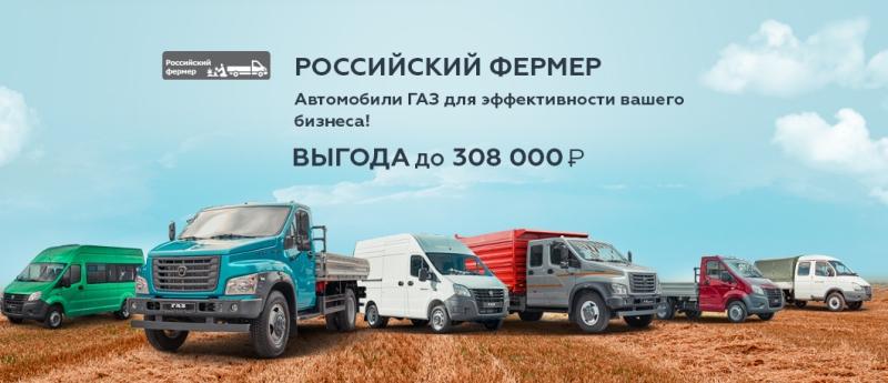 Картинки по запросу российский фермер программа 2017