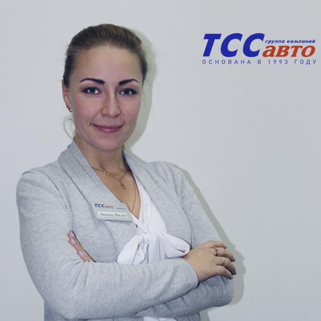 Липова Милия - менеджер отдела кредитования и страхования