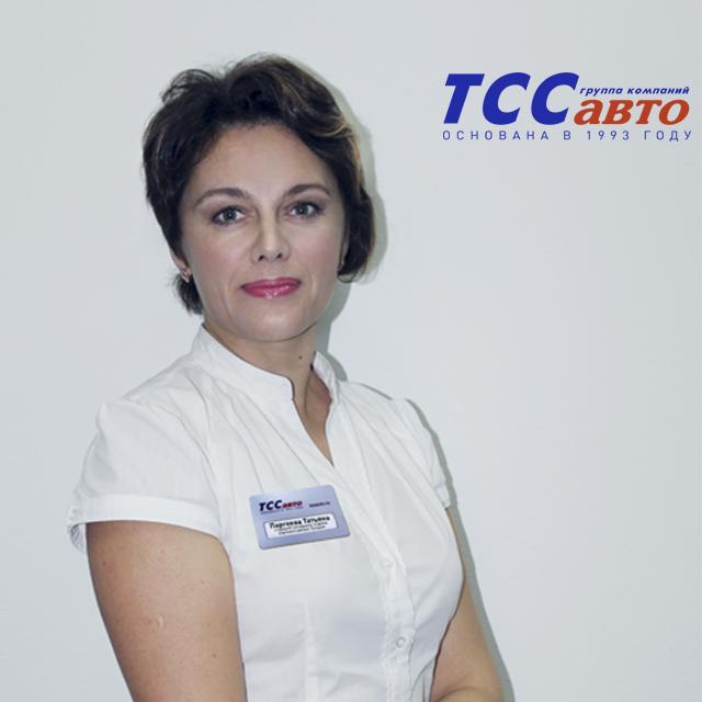 Паргеева Татьяна - старший менеджер отдела корпоративных продаж