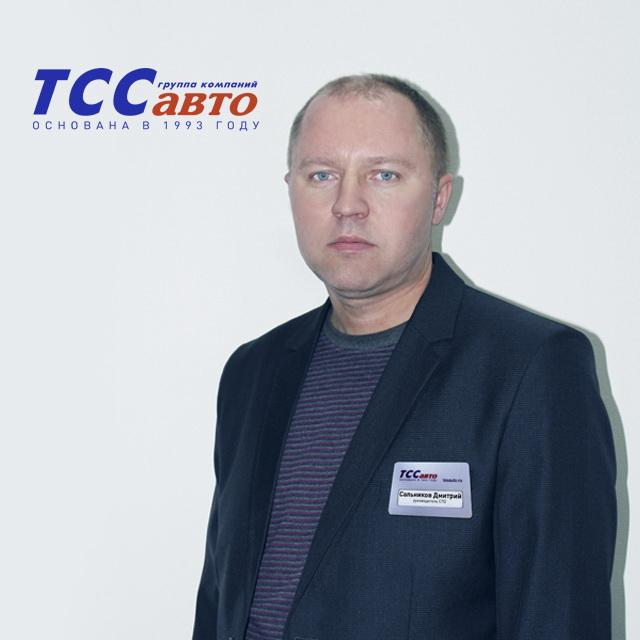 Сальников Дмитрий - руководитель СТО