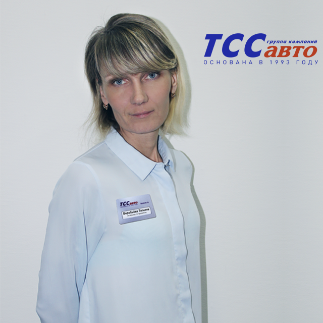 Воробьёва Татьяна - менеджер по продажам ГАЗ