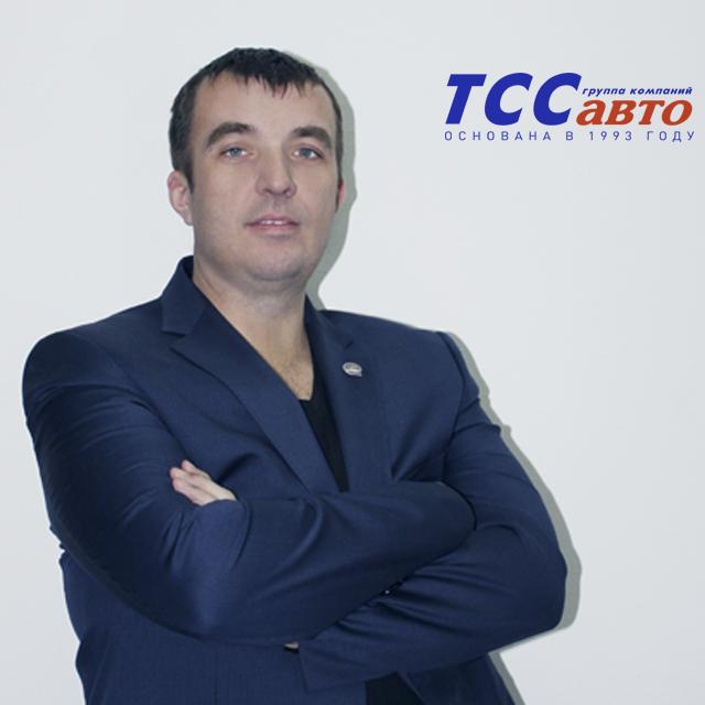Космачёв Евгений Валерьевич - директор компании ТСС Авто