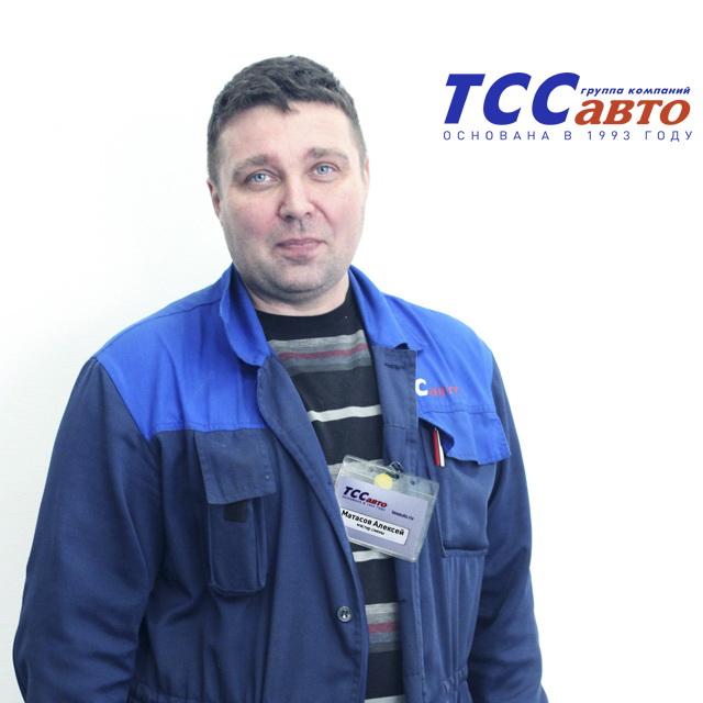 Матасов Алексей - мастер смены СТО