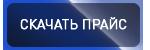 Скачать прайс-лист ГАЗ 3308, 3309
