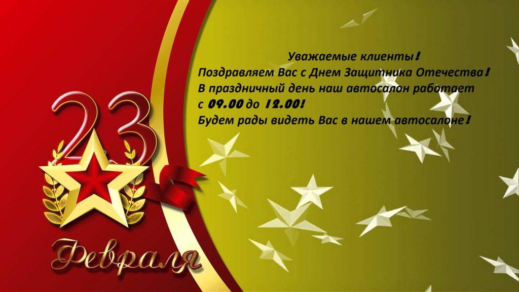 den_zaschitnika_otechestva-prazdnik-pozdravlenie-zvezda-23_fevralya