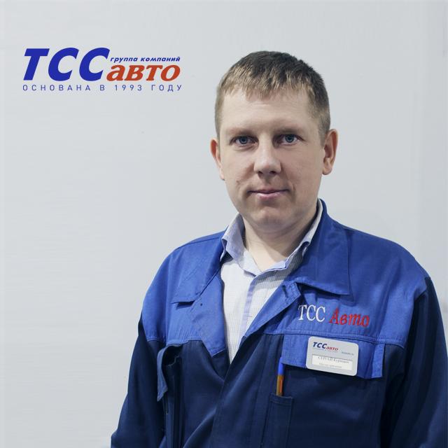 Курицын Сергей - мастер-приёмщик СТО