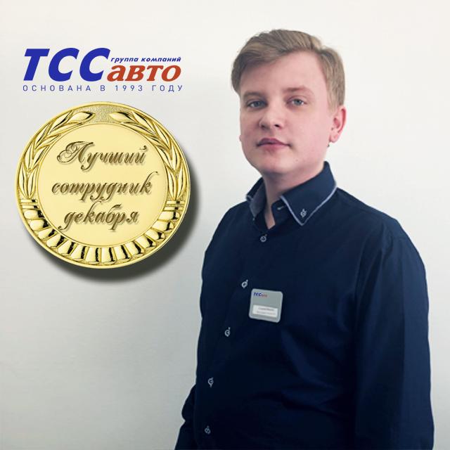 Сазанов Никита - менеджер отдела з_ч СТО_ЛСДек