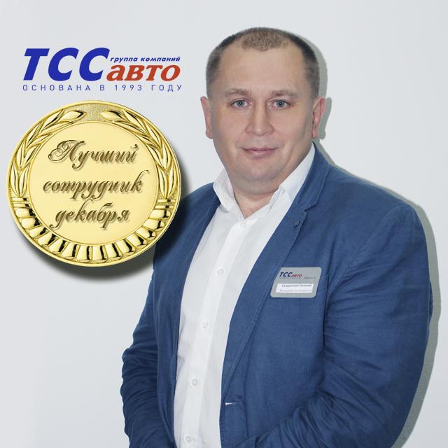 Сыхраннов Евгений - менеджер по продажам ГАЗ_ЛСДек