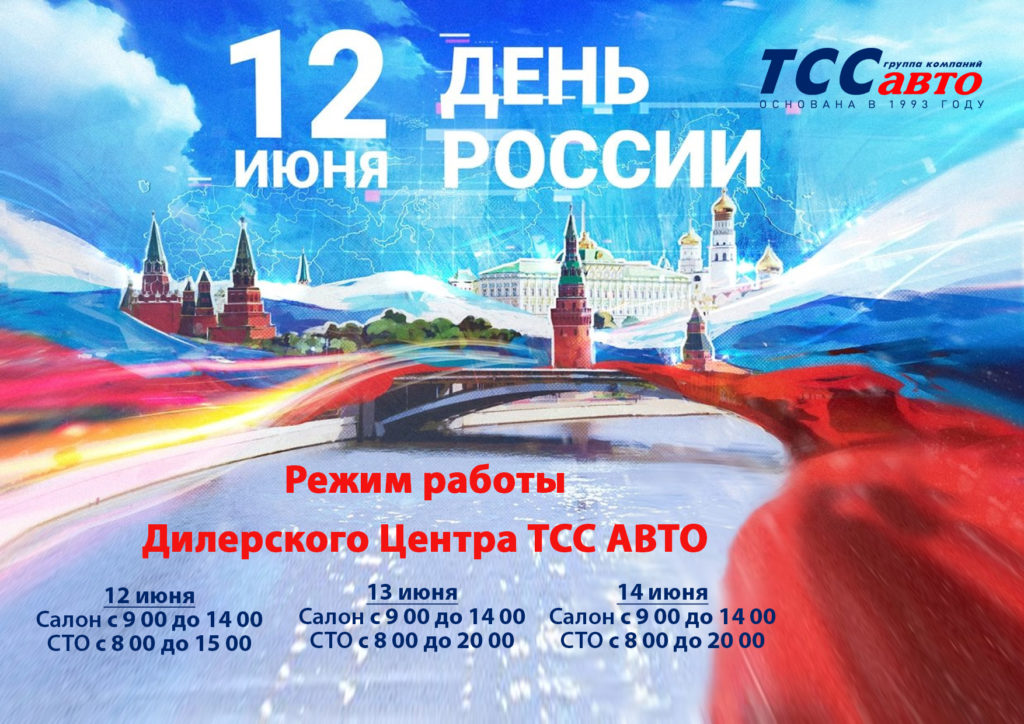 Режим работы в День России